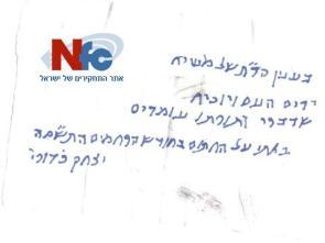 nota lasata de  rabinul Kaduri
